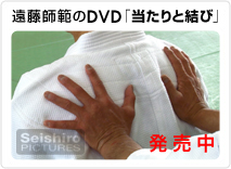 DVD 当たりと結び